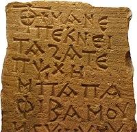 Koptische Inschrift