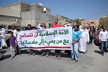 Protest tegen een anti-islamitische film, in Bahrein. De baniertekst vertaalt naar 'De islamitische natie zal niet tolereren met degenen die haar heiligheid beledigen'.
