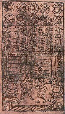 Jiaozi uit de Song dynastie, 's werelds vroegste papiergeld