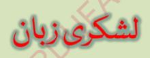 """Lashkari Zabān (""""Bataillonssprache"""") Titel in Nastaliq-Schrift"""