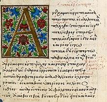 Homer, Odyssee, 3. Viertel des 15. Jahrhunderts (Britische Bibliothek)
