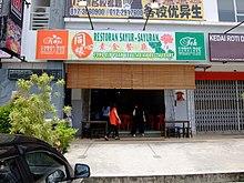 Wegetariańska restauracja w Johor, Malezja.