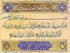 Verzen uit de Koran. De Koran is de officiële grondwet van het land en een primaire rechtsbron. Arabië is uniek in het vastleggen van een religieuze tekst als een politiek document.
