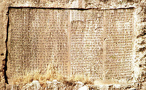 Trijezični klinopisni napis Kserksa v trdnjavi Van v Turčiji, napisan v stari perzijščini, akadščini in elamščini