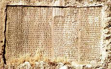 Dreisprachige Inschrift von Xerxes in der Festung Van in der Türkei